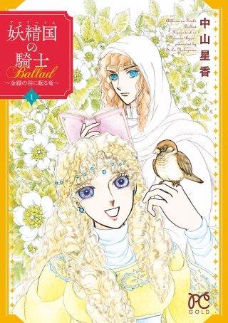 妖精国の騎士Ballad ~金緑の谷に眠る竜~