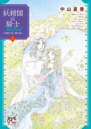 妖精国の騎士Ballad ~金緑の谷に眠る竜~(5)