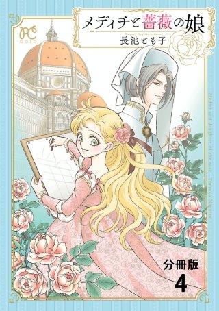 メディチと薔薇の娘【分冊版】(4)