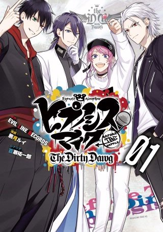 ヒプノシスマイク ―Before The Battle― The Dirty Dawg