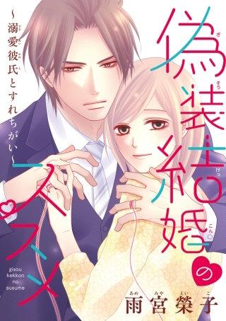偽装結婚のススメ ~溺愛彼氏とすれちがい~(話売り) #9