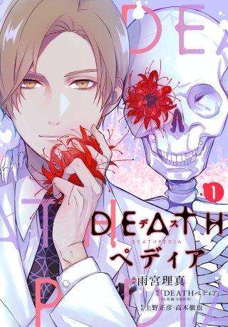 DEATHペディア 分冊版