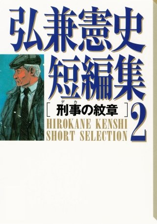 弘兼憲史短編集(2)刑事の紋章