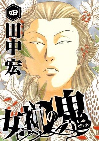 女神の鬼(4)