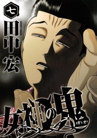 女神の鬼(7)
