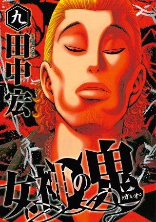 女神の鬼(9)