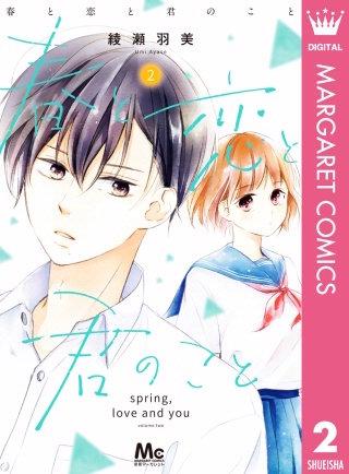 春と恋と君のこと(2)
