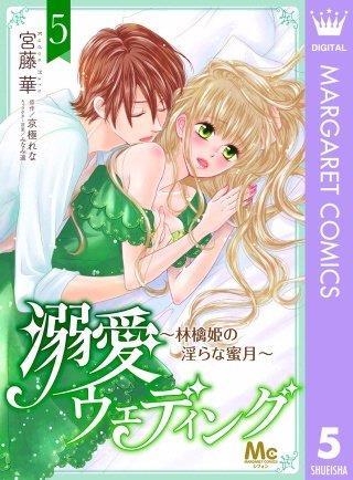 溺愛ウェディング ~林檎姫の淫らな蜜月~(5)