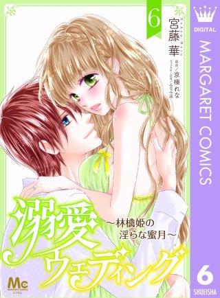 溺愛ウェディング ~林檎姫の淫らな蜜月~(6)