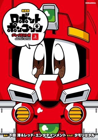 新装版 ロボットポンコッツ グレイテスト編