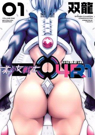 美少女戦士04R1