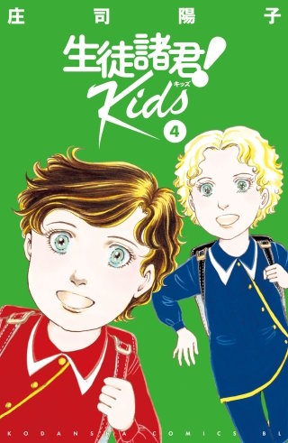 生徒諸君!Kids(4)