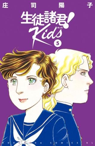 生徒諸君!Kids(5)