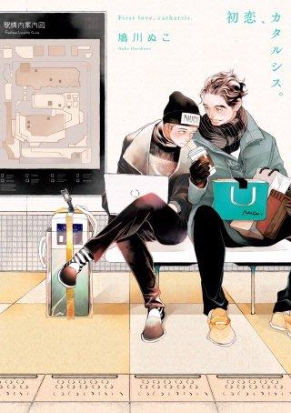 初恋、カタルシス。【電子限定かきおろし付】