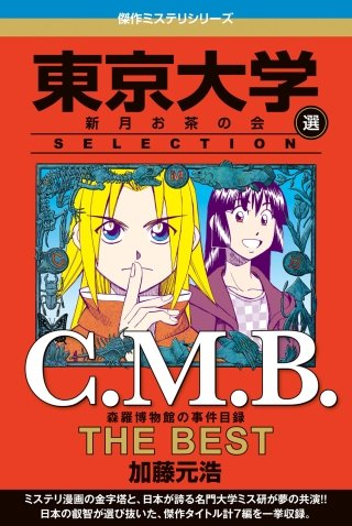 C.M.B. 森羅博物館の事件目録 THE BEST 東京大学SELECTION