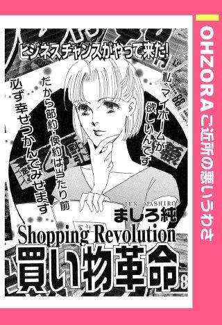 買い物革命 【単話売】(1)