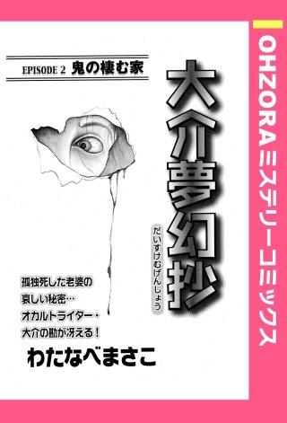 大介夢幻抄 【単話売】(2)
