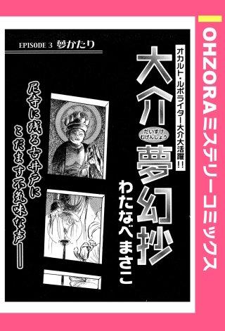 大介夢幻抄 【単話売】(3)