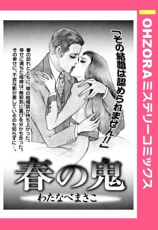 春の鬼 【単話売】(1)