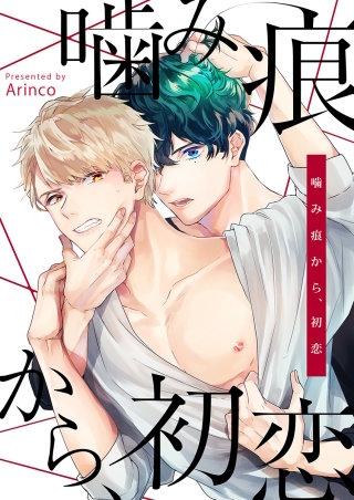 噛み痕から、初恋【電子限定描き下ろし20ページ付き】(1)