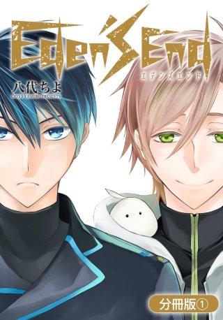 Eden's End【分冊版】