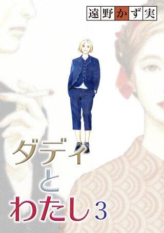 ダディとわたし(3)