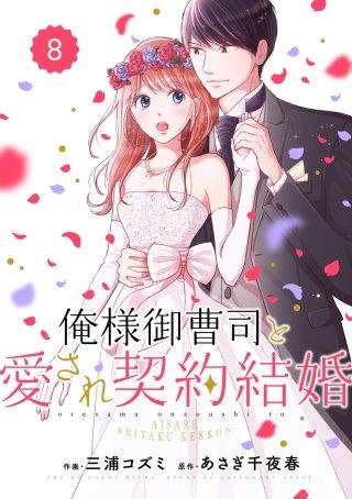 comic Berry's俺様御曹司と愛され契約結婚8巻