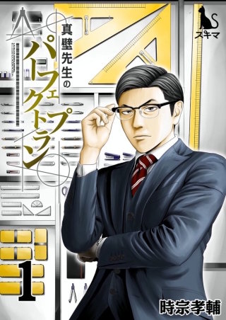 真壁先生のパーフェクトプラン【単行本版】(1)
