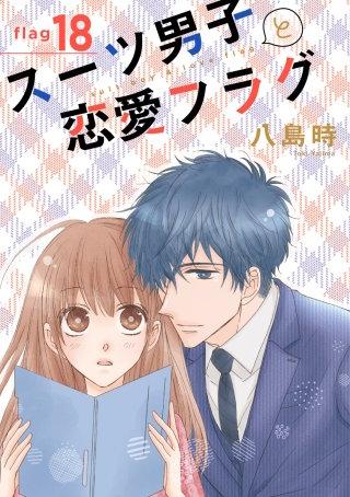 スーツ男子と恋愛フラグ[1話売り] story18