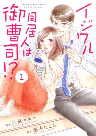 comic Berry's イジワル同居人は御曹司!?