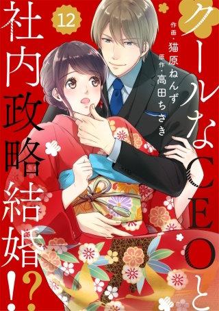 comic Berry's クールなCEOと社内政略結婚!?(12)