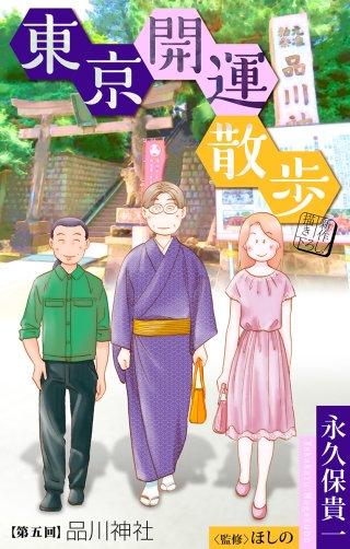 ホラー シルキー 東京開運散歩 story05
