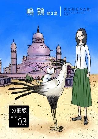 黒谷知也作品集 分冊版(3)