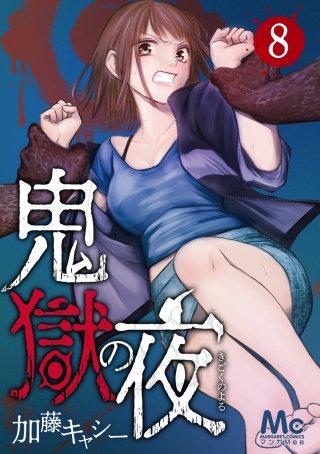 鬼獄の夜(8)