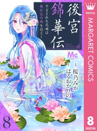 後宮錦華伝 予言された花嫁は極彩色の謎をほどく(8)