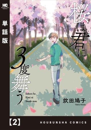 桜は君に3度舞う【単話版】(2)