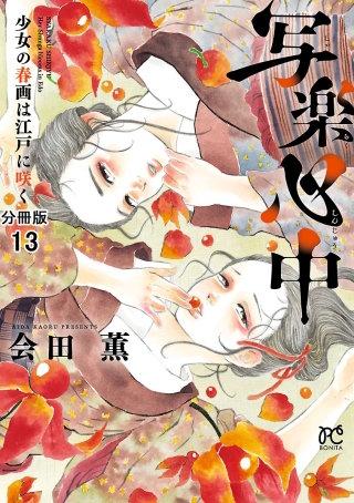 写楽心中 少女の春画は江戸に咲く【分冊版】(13)