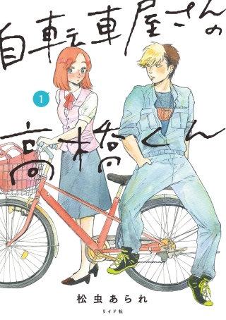 自転車屋さんの高橋くん 【電子限定特典付】