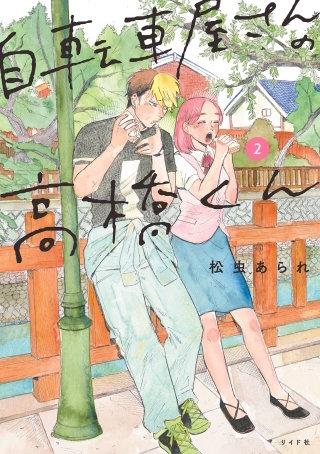 自転車屋さんの高橋くん 【電子限定特典付】(2)