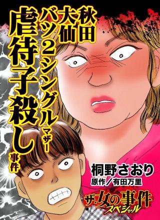 ザ・女の事件スペシャル 秋田大仙バツ2シングルマザー虐待子殺し事件