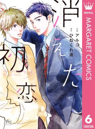 消えた初恋(6)