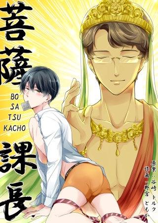 菩薩課長~BO・SA・TSU・KACHO~