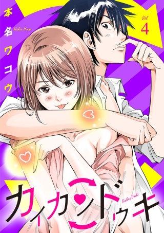 カイカンドウキ【単話】(4)