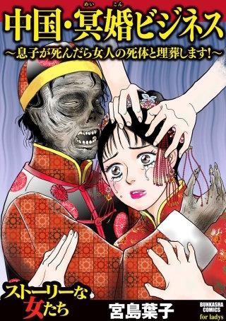 中国・冥婚ビジネス ~息子が死んだら女人の死体と埋葬します!~