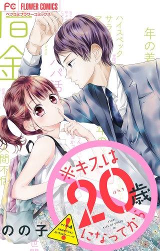 ※キスは20才になってから【マイクロ】(4)