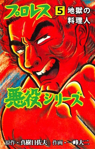 プロレス悪役シリーズ 5 地獄の料理人