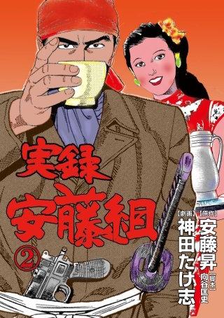 実録安藤組(2)