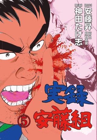 実録安藤組(5)