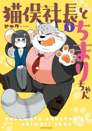 猫俣社長とちまりちゃん【電子限定描き下ろしカラー漫画付き】