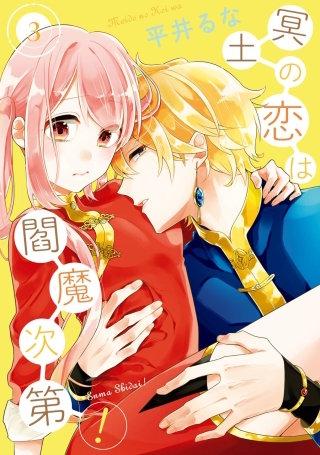 冥土の恋は閻魔次第! 3巻